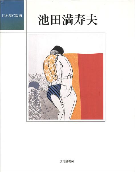 「日本現代版画 池田満寿夫」/