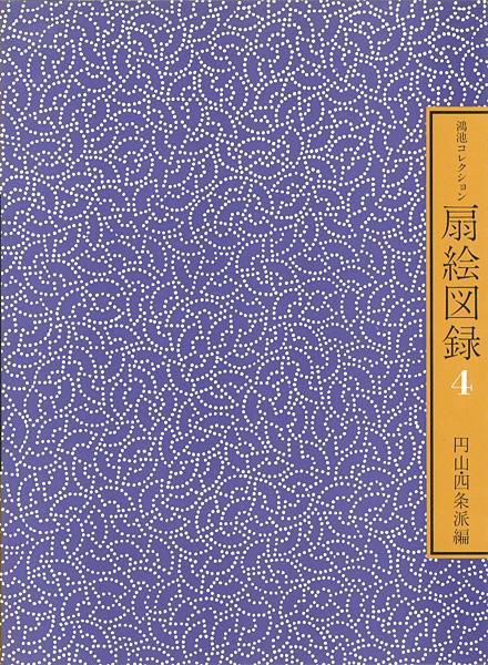 「鴻池コレクション 扇絵図録 第4集 円山・四条派編」/