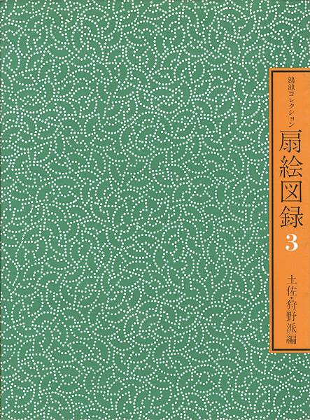 「鴻池コレクション 扇絵図録 第3集 土佐・狩野派編」/