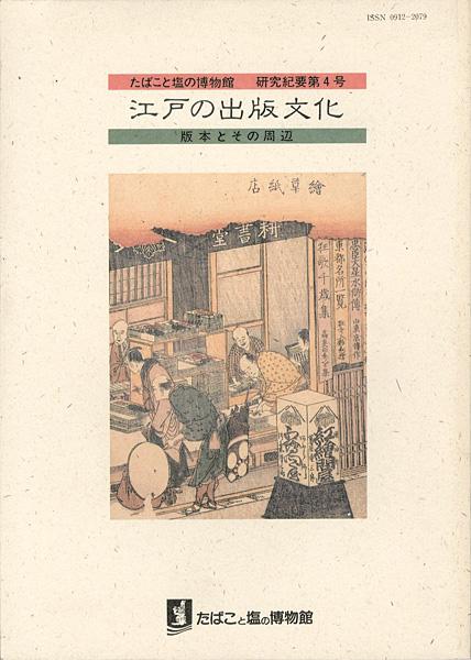 「江戸の出版文化 版本とその周辺 研究紀要 第4号」/