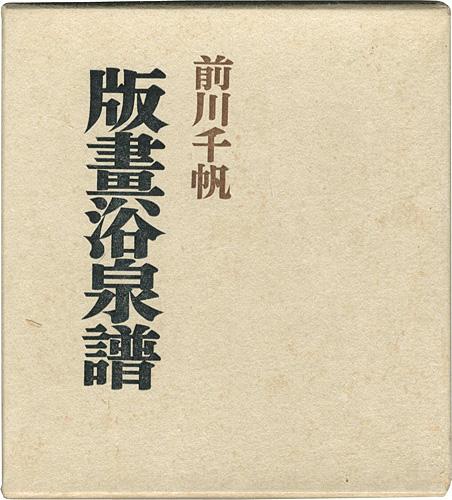 「版画浴泉譜 愛蔵版」前川千帆/