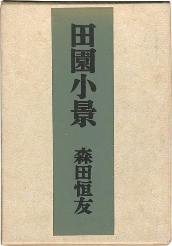 「田園小景 限定版叢書 特装版」森田恒友/