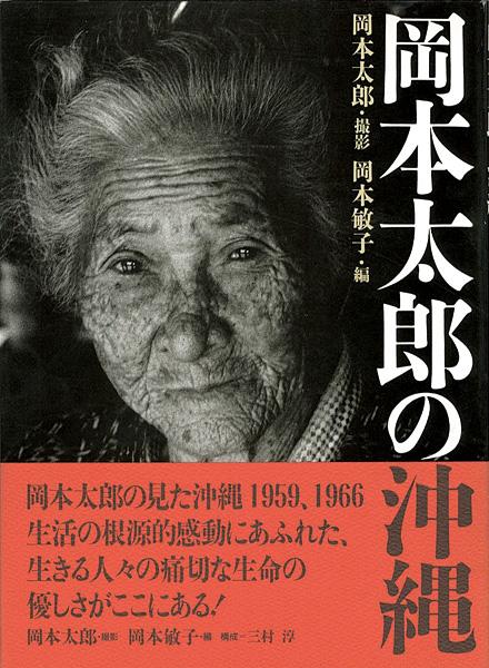 「岡本太郎の沖縄」岡本太郎撮影/岡本敏子編/