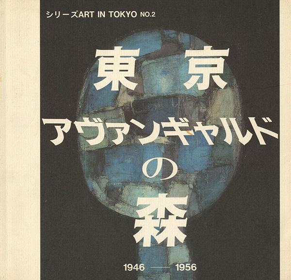 「東京アヴァンギャルドの森 1946-1956」/