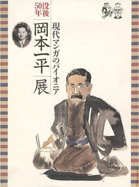 「没後50年 岡本一平展 現代マンガのパイオニア」/