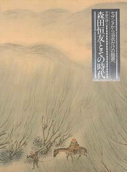 「平野の詩人 森田恒友とその時代 セザンヌから浴衣がけの絵画へ」/