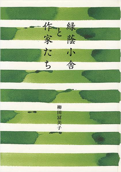 「緑蔭小舎と作家たち」柳田冨美子/