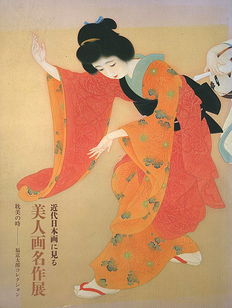 「近代日本画に見る 美人画名作展 耽美の時-福富太郎コレクション」/