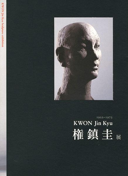 「権鎮圭展 1922-1973 KWON Jin kyu」/