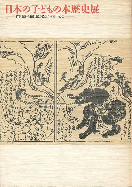 「日本の子どもの本歴史展 17世紀から19世紀の絵入り本を中心に」/