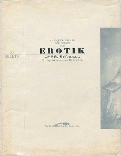 「アンティック・ポストカード コレクション NO.2 エロティック 二十世紀の秘められたエロス アンティーク・ポストカードコレクション」/