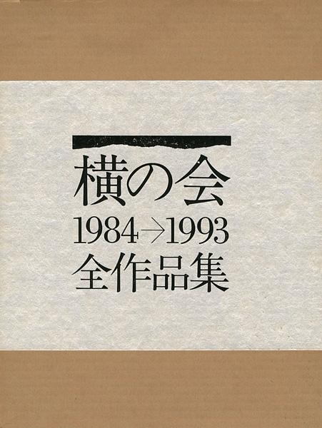 「横の会 全作品集 1984-1993」横の会編/