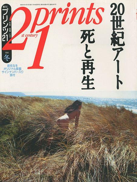 「プリンツ21 '94 冬号 20世紀アート 死と再生」/