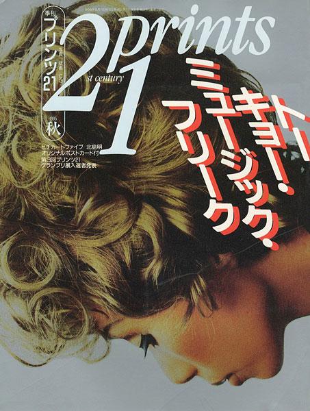 「プリンツ21 '95 秋号 トーキョー・ミュージック・フリーク」/