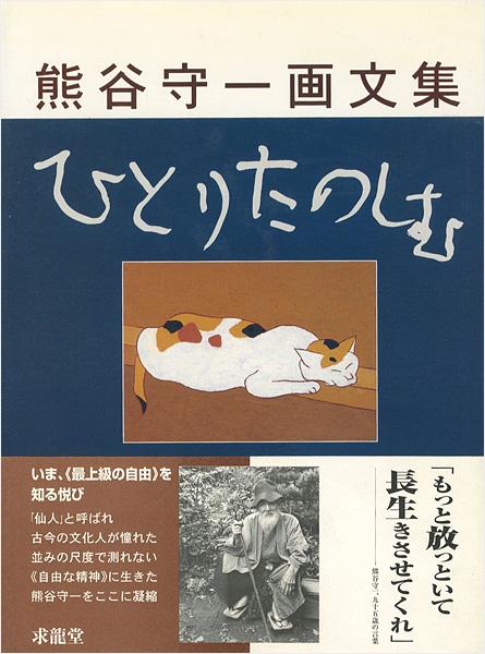 「熊谷守一画文集 ひとりたのしむ」/