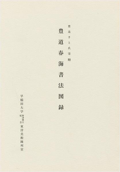 「豊道春海書法図録 豊道さと氏寄贈」/