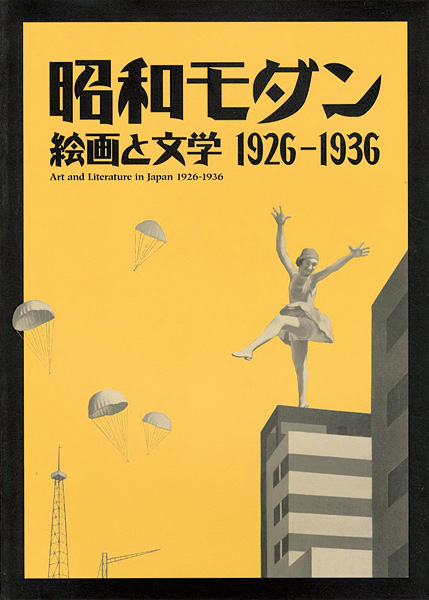 昭和モダン 絵画と文学 1926-193...