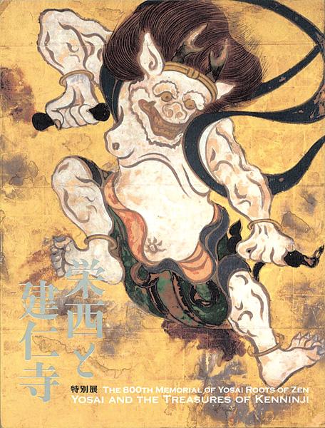「開山・栄西禅師800年遠忌 栄西と建仁寺」/