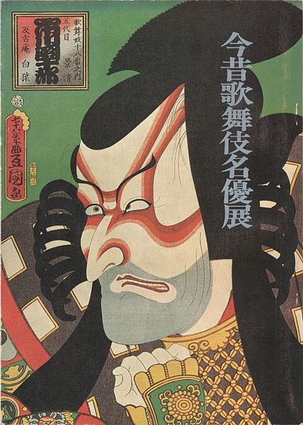 「今昔歌舞伎名優展」/