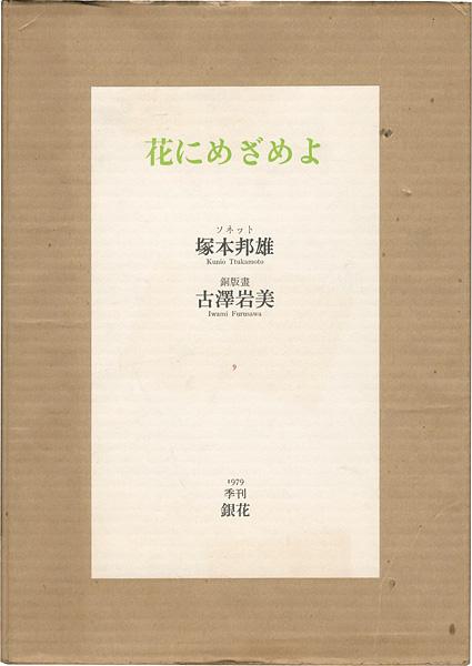 「詩画集 花にめざめよ」塚本邦雄:詩/古沢岩美:版画/