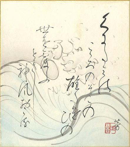 川合玉堂「自筆画賛色紙」/