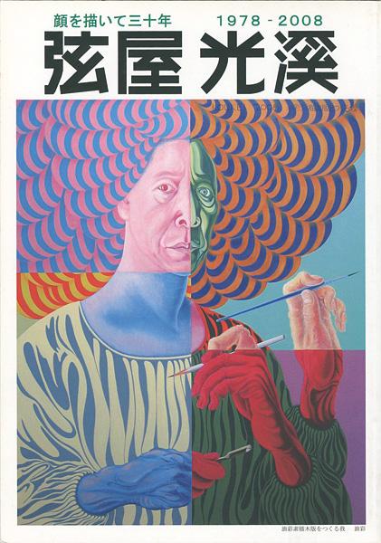 「弦屋光溪 顔を描いて三十年 1978-2008」/