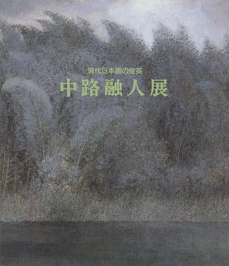 「現代日本画の俊英 中路融人展」/