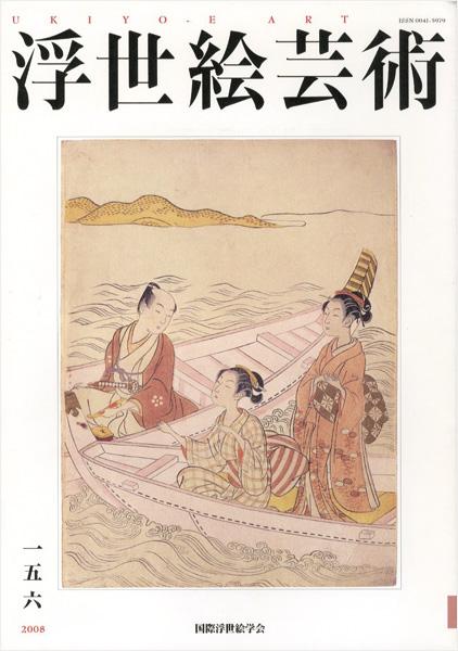 「浮世絵芸術 第156号」/