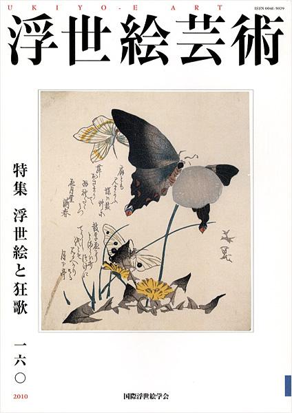 「浮世絵芸術 第160号 特集:浮世絵と狂歌」/