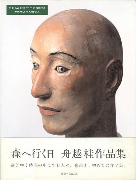 「森へ行く日 舟越桂作品集」/