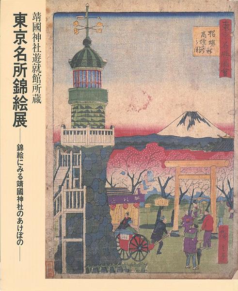 「東京名所錦絵展 錦絵にみる靖国神社のあけぼの」/