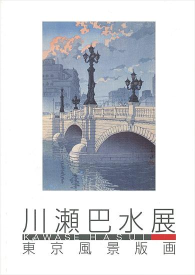 「川瀬巴水展-東京風景版画」/