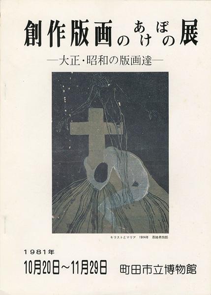 「創作版画のあけぼの展 大正・昭和の版画達」/