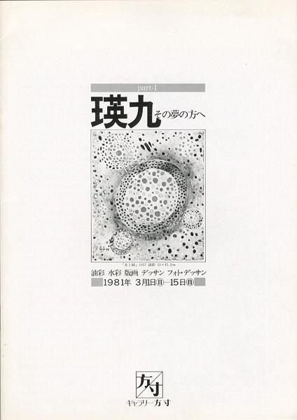「瑛九 その夢の方へ」/