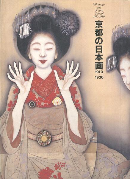 「京都の日本画 1910-1930 大正のこころ 革新と創造」/