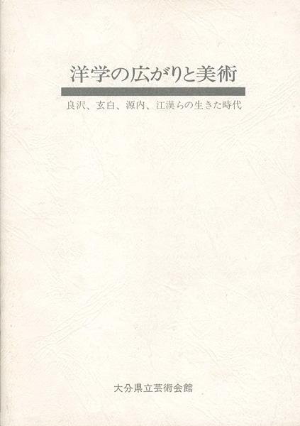 「洋学の広がりと美術 良沢、玄白、源内、江漢らの生きた時代」/