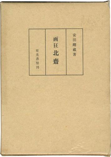 「画狂 北斎」安田剛蔵/