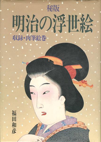 「秘版 明治の浮世絵 収録・肉筆絵巻」福田和彦/