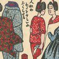 川上澄生「和洋風俗着せ替え人形」