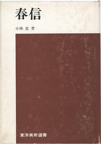 「春信」小林忠/