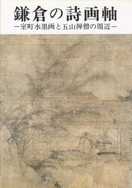 「鎌倉の詩画軸 室町水墨画と五山禅僧の周辺」/