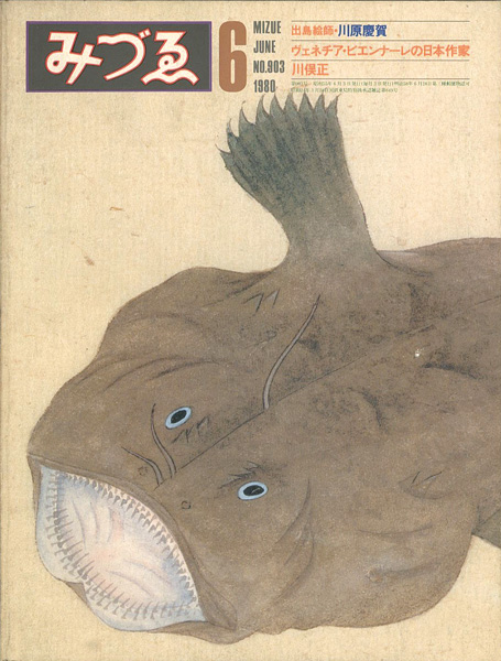 「みづゑ 903号 特集:出島絵師・川原慶賀」/
