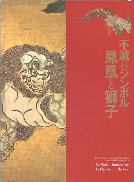「不滅のシンボル 鳳凰と獅子」/