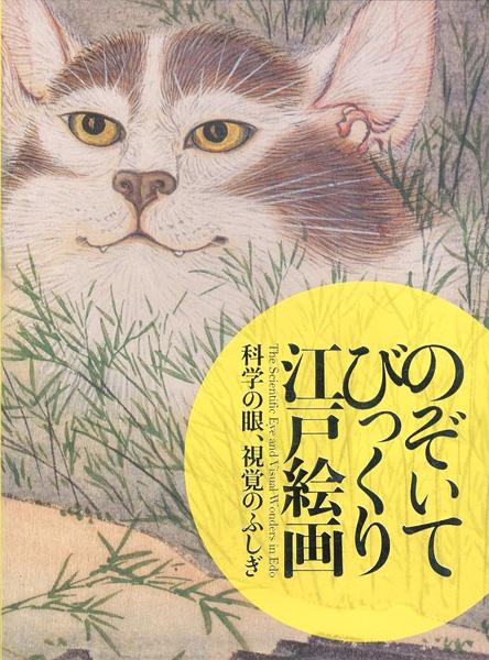 「のぞいてびっくり江戸絵画 科学の眼、視覚のふしぎ」/