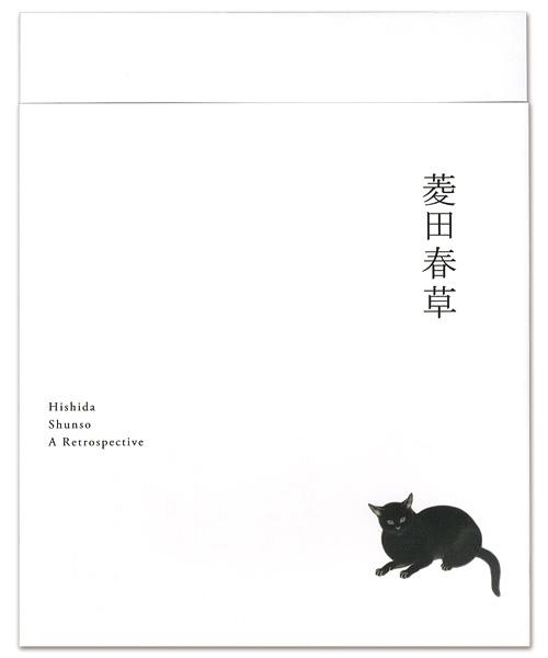 「菱田春草」/
