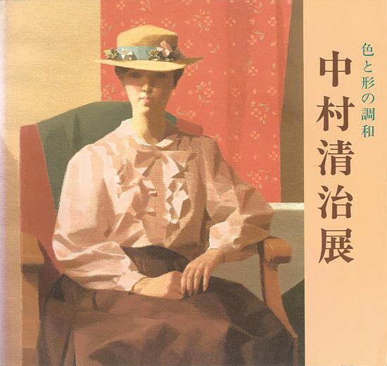 「色と形の調和 中村清治展」/