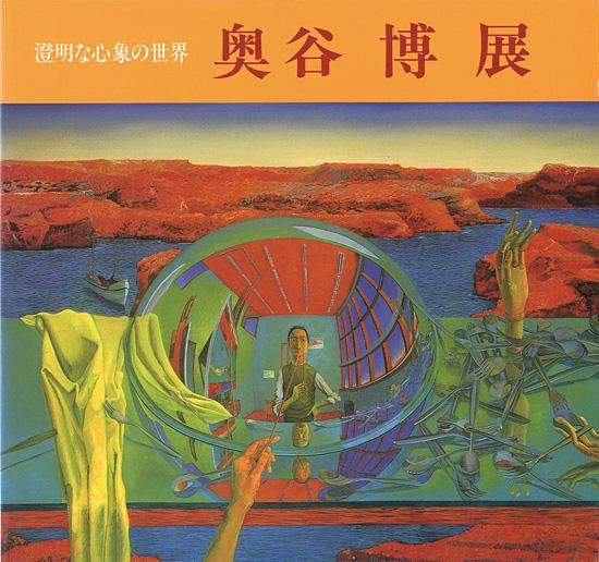 奥谷博展 澄明な心象の世界」 | 山田書店美術部オンラインストア