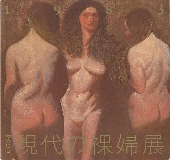 「第6回 現代の裸婦展」/