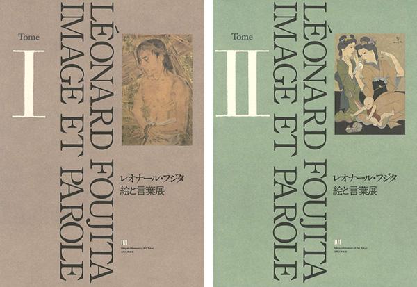 「レオナール・フジタ 絵と言葉展 全2冊」/