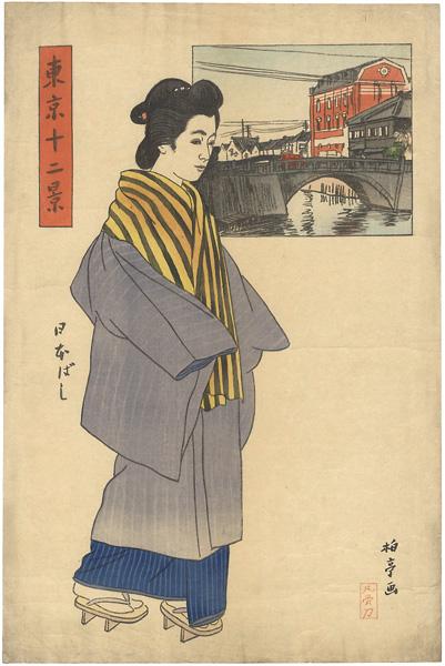 石井柏亭「東京十二景 日本ばし」/